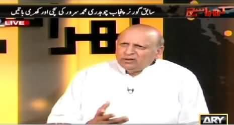 Kharra Sach (Chaudhry Sarwar Exclusive Interview) – 26th May 2015