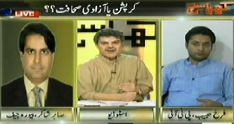 Kharra Sach (Corruption Or Freedom of Press?) – 13th May 2014