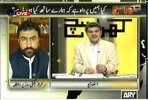 Kharra Sach (Do We Care, What is Going on With Us?) – 4th February 2014