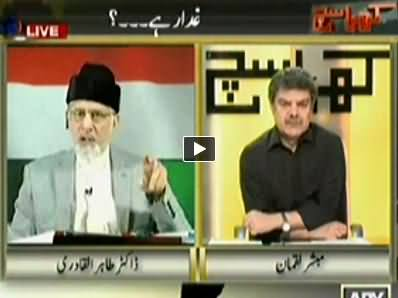 Kharra Sach (Dr. Tahir ul Qadri Exclusive Interview) – 22nd April 2014