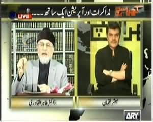 Kharra Sach (Dr. Tahir ul Qadri Exclusive Interview) - 25th February 2014