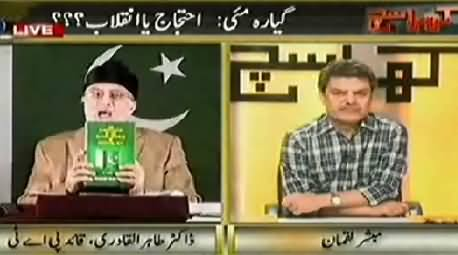 Kharra Sach (Dr. Tahir ul Qadri Exclusive Interview) - 8th May 2014