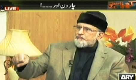 Kharra Sach (Dr. Tahir ul Qadri Exclusive Interview with Mubashir Luqman) – 6th August 2014