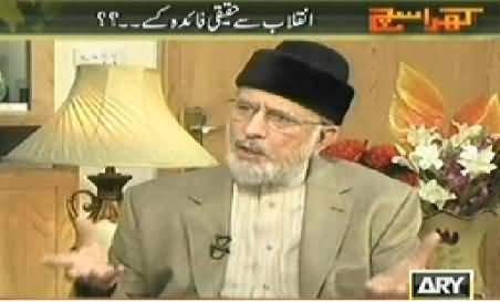 Kharra Sach (Dr. Tahir ul Qadri Exclusive Interview with Mubashir Luqman) – 8th July 2014