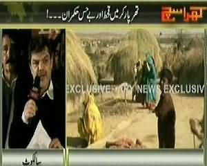 Kharra Sach (Drought in Tharparkar and Useless Govt) – 10th March 2014