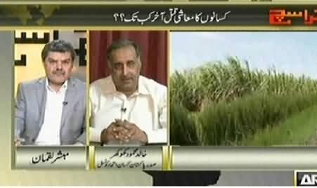 Kharra Sach (Economical Murder of Farmers, Why?) – 5th August 2014