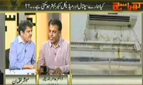 Kharra Sach (Every Minute A Child is Dying in Pakistan) - 16th July 2014