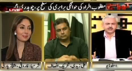 Kharra Sach (Final Round of Imran Farooq Murder Case) – 15th April 2015