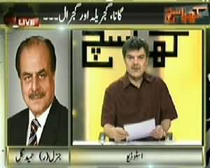Kharra Sach (Gen (R) Hameed Gul Exclusive Interview) – 14th April 2014