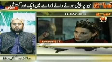 Kharra Sach (Geo Ne Aik Aur Gustakhi Kardi, Quran Hi Badal Diya) - 19th May 2014