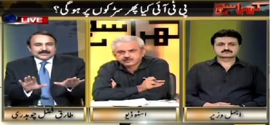 Kharra Sach (How Much Reality in London Plan-2?) – 11th May 2015