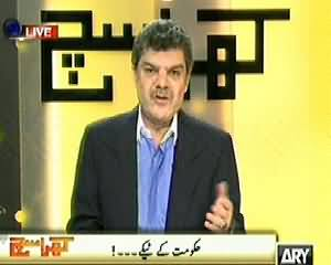 Kharra Sach (Injections of Govt to Pakistan) – 26th March 2014