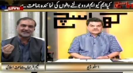 Kharra Sach (Is MQM A Representative of Urdu Speakings?) – 2nd April 2015