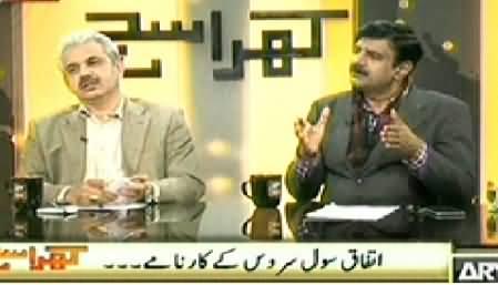 Kharra Sach (Ittefaq Civil Service Ke Karname) - 3rd February 2015