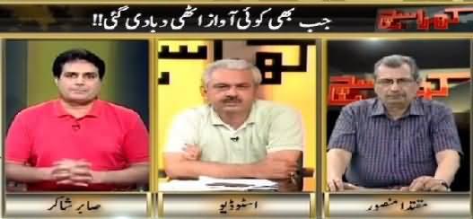 Kharra Sach (Jab Bhi Koi Awaz Uthi Daba Di Gai) – 12th May 2015