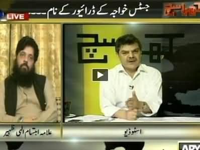 Kharra Sach (Justice Khawaja Ke Driver Ke Naam) – 26th May 2014