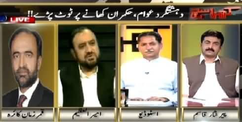 Kharra Sach (Karachi Mein Dehshatgardi, Hukmran Khane Ki Fikr Mein) – 13th May 2015