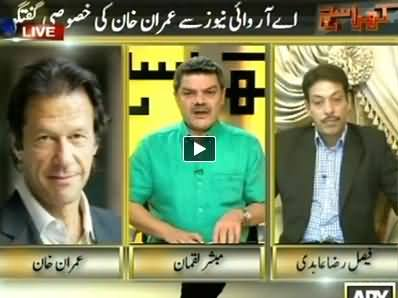 Kharra Sach (Law Minister Caught Red Handed Receiving Bribes) – 13th August 2014