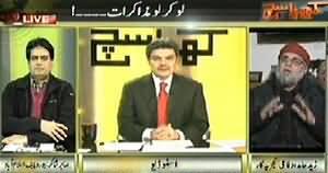 Kharra Sach (Lo Ji Kar Lo Muzakraat) - 22nd January 2014