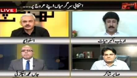 Kharra Sach (Local Bodies Elections in KPK After 17 Years) – 28th May 2015