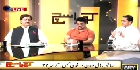 Kharra Sach (Model Town Incident Report Issued) – 20th May 2015