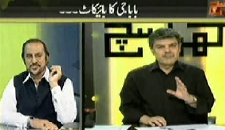 Kharra Sach (Mubashir Luqman Appeal to Boycott Geo) - 23rd April 2014