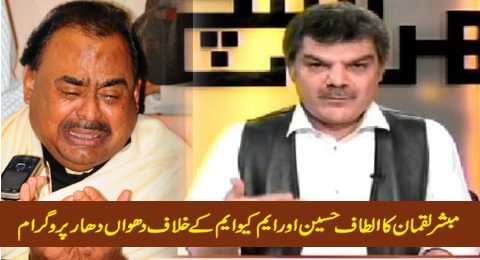 Kharra Sach (Mubashir Luqman Blasts Altaf Hussain & MQM) – 23rd March 2015