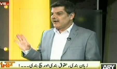 Kharra Sach (Mubashir Luqman Protests on His Ban by Court) – 12th June 2014