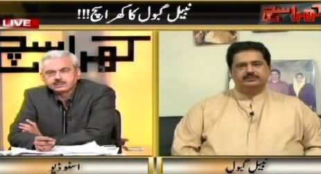 Kharra Sach (Nabil Gabol Ka Kharra Sach) – 16th April 2015