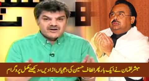 Kharra Sach (One More Blasting Program Against Altaf Hussain) – 24th March 2015