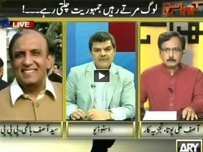 Kharra Sach P-2 (People Are Dying But Democracy Must Continue) – 6th September 2014