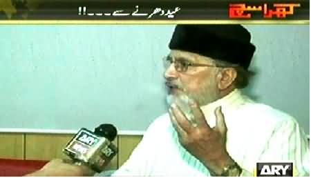 Kharra Sach P-2 (Tahir ul Qadri Special Interview From Inqilab Dharna) – 6th October 2014