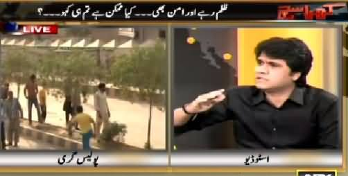 Kharra Sach (Pakistan Mein Qanoon Ki Dhajian) – 25th May 2015