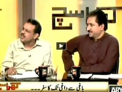 Kharra Sach PART - 1 (Mubashir Luqman Exposed Javed Hashmi) – 14th October 2014