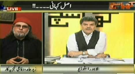 Kharra Sach Part 1 (Special Transmission 10PM to 11PM) – 6th May 2014
