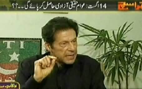 Kharra Sach Part 2 (Imran Khan Interview with Mubashir Luqman) – 1st July 2014