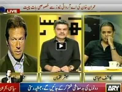 Kharra Sach Part 2 (Imran Khan Special Talk to ARY News) - 12th August 2014