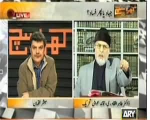 Kharra Sach Part 2 (Jihad Ya Fasad?) – 12th November 2013