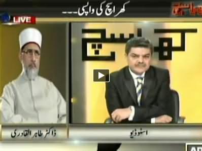 Kharra Sach Part -2 (Mubashir Luqman is Back with Kharra Sach) – 17th October 2014
