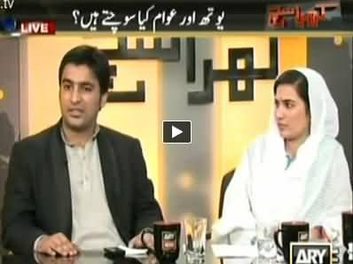 Kharra Sach Part-2 (Pakistan Ki Youth Aur Awam Kya Sochte Hain) – 26th November 2014