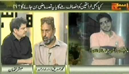Kharra Sach PART-2 (Special Interview With Relatives Of Martyrs Of Model Town) - 10th July 2014