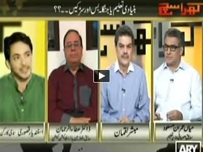 Kharra Sach Part-2 (Taleem Ya Jangla Bus Or Sarkeen) – 20th November 2014