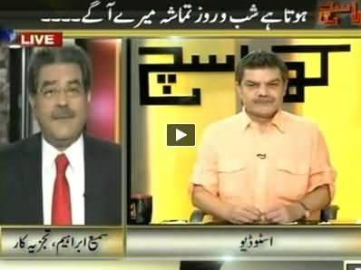 Kharra Sach Part - 2 (We Need A Change in Current Pakistan) – 9th October 2014