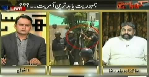 Kharra Sach (PAT Workers Killing by Punjab Police in Lahore) – 17th June 2014