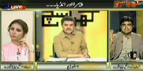 Kharra Sach (PMERA And India) – 24th February 2015