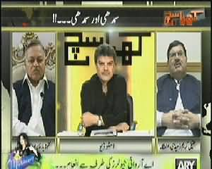 Kharra Sach (PMLN Lion is Much Hungry) – 25th March 2014