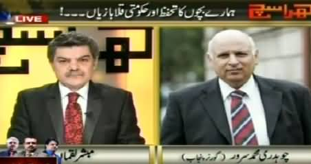 Kharra Sach (Protection of Our Children and Govt' Tactics) - 13th January 2015