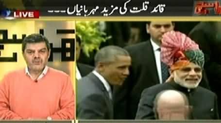 Kharra Sach (Quaid e Qillat Ki Mazeed Mehrbaanian) - 26th January 2015