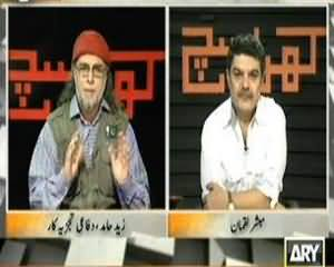 Kharra Sach Repeat -24th June 2013 (Analyze About The Defense Budget Of Pakistan)