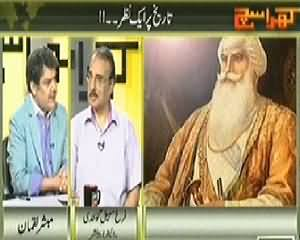 Kharra Sach REPEAT (A Review of History) – 18th March 2015